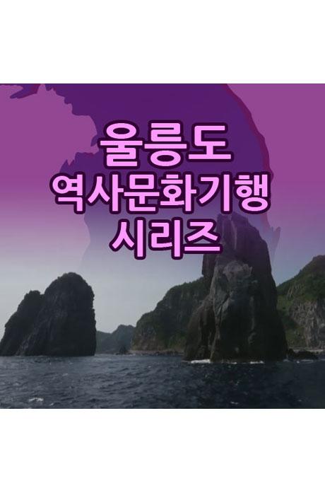 EBS 울릉도 역사문화기행 시리즈