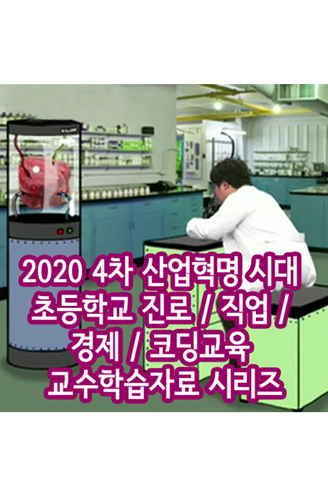 EBS 2020 4차 산업혁명 시대 초등학교 진로/ 직업/ 경제/ 코딩교육 교수학습자료 시리즈 [주문제작상품]