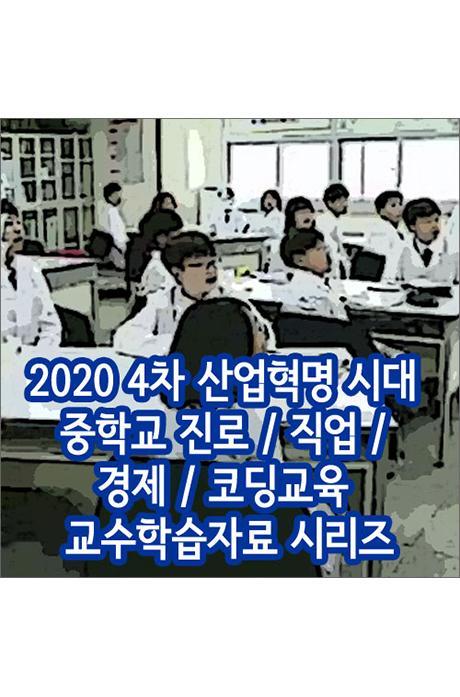 EBS 2020 4차 산업혁명 시대 중학교 진로/ 직업/ 경제/ 코딩교육 교수학습자료 시리즈 [주문제작상품]