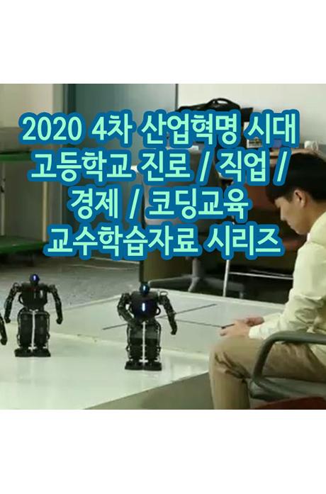 EBS 2020 4차 산업혁명 시대 고등학교 진로/ 직업/ 경제/ 코딩교육 교수학습자료 시리즈 [주문제작상품]