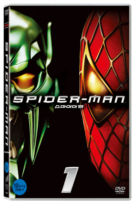 스파이더맨 1 [SPIDER-MAN]