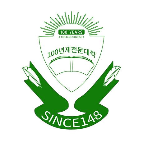 100년제전문대학