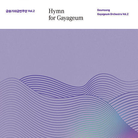 HYMN FOR GAYAGEUM