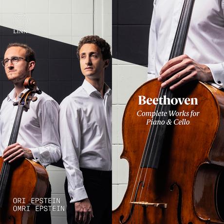 COMPLETE WORKS FOR PIANO & CELLO/ ORI EPSTEIN, OMRI EPSTEIN [베토벤: 첼로와 피아노를 위한 작품 전곡 - 오리 엡스타인, 옴리 엡스타인]