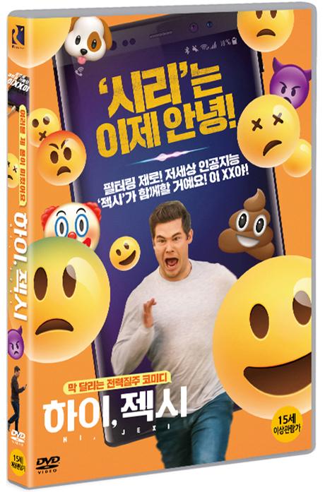 하이 젝시 [JEXI]