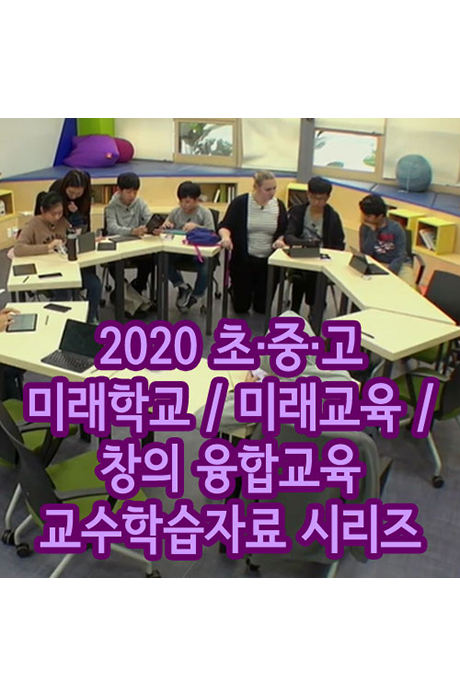 EBS 2020 초중고 미래학교/ 미래교육/ 창의 융합교육 교수학습자료 시리즈 [주문제작상품]