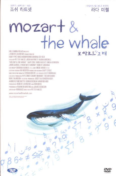 모짜르트와 고래 [MOZART AND THE WHALE] [12년 8월 와이드미디어 일본&인디 썸머베스트 할인행사]