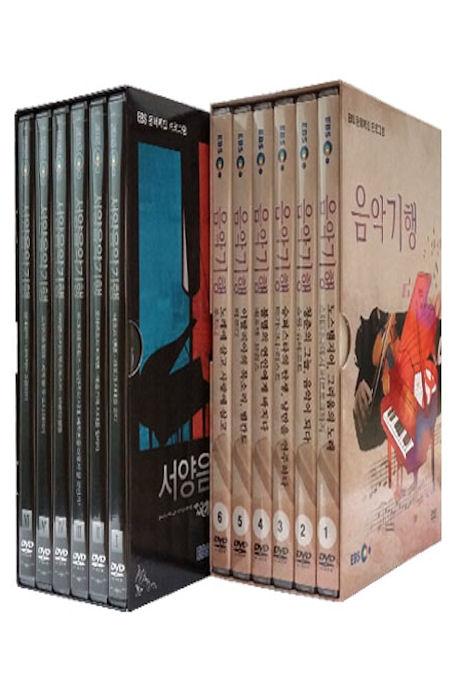 EBS 음악기행 베스트 2종 시리즈 [문예특집 프로그램]