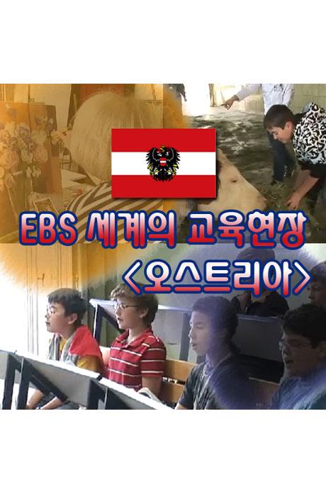 EBS 세계의 교육현장: 오스트리아 [녹화물] [주문제작상품]