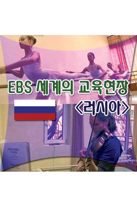 EBS 세계의 교육현장: 러시아 [녹화물] [주문제작상품]