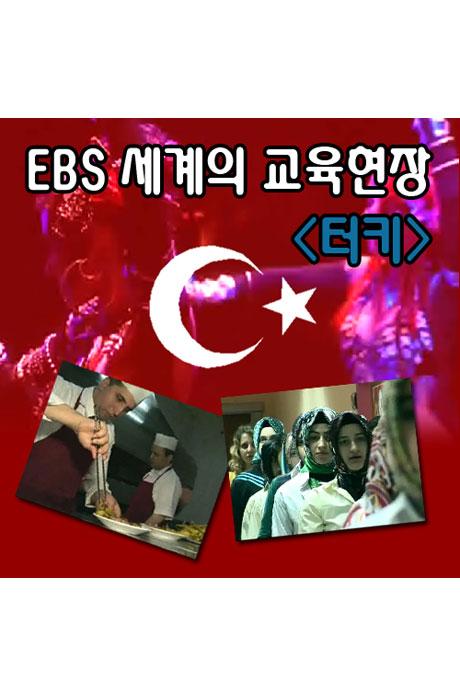 EBS 세계의 교육현장: 터키 [녹화물] [주문제작상품]