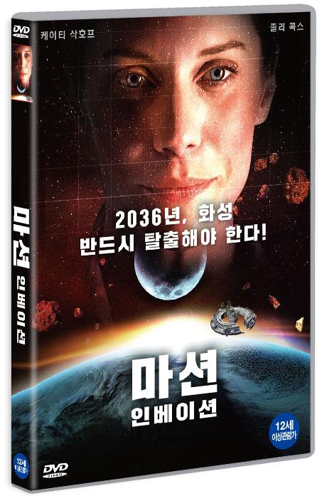 마션 인베이션 [2036 ORIGIN UNKNOWN]