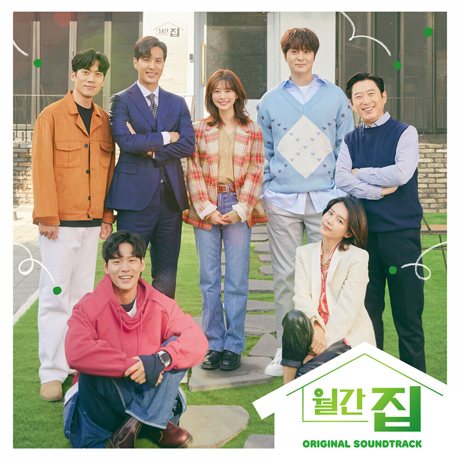 월간집 [JTBC 수목드라마]