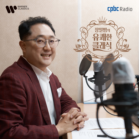 장일범의 유쾌한 클래식 [CPBC FM 라디오]