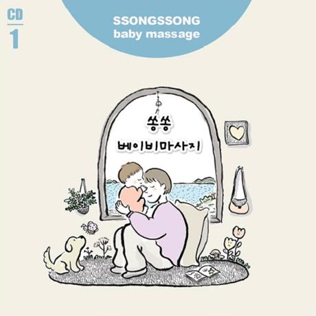 쏭쏭 베이비 마사지 1 [김리자 & 박준희]