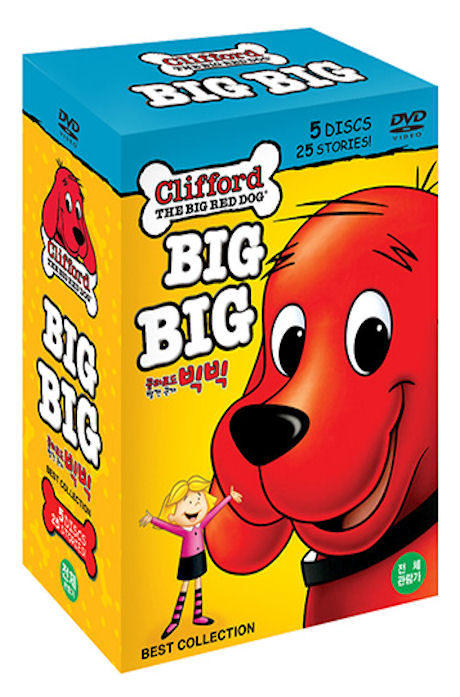 클리포드 빨간 큰개 빅빅: 베스트컬렉션 [CLIFFORD THE BIG RED DOG: BEST COLLECTION]
