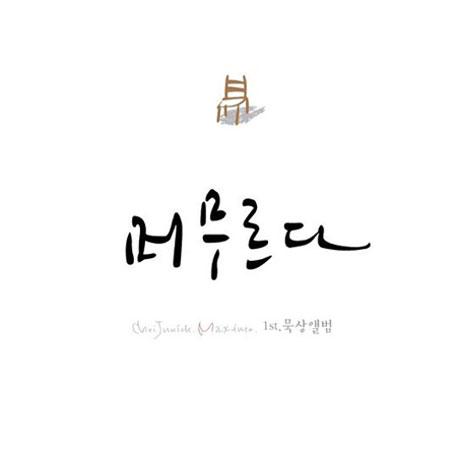 머무르다 [1ST 묵상앨범]