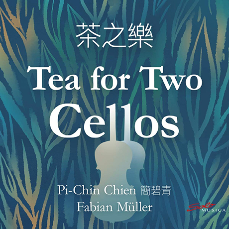 TEA FOR TWO CELLO/ PI-CHIN CHIEN, FABIAN MULLER [차를 주제로 한 첼로 이중주 - 치엔 피친, 파비안 뮐러]