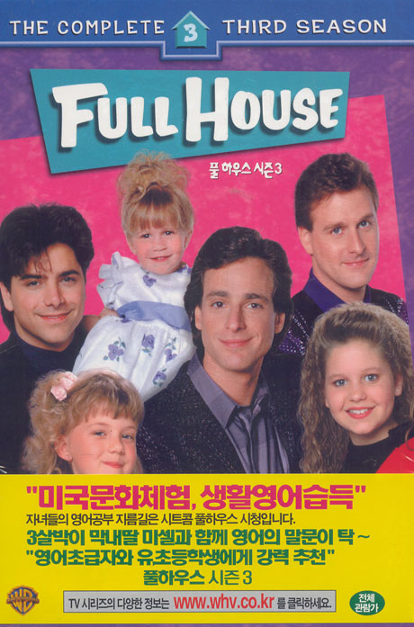 풀 하우스 시즌 3 [FULL HOUSE: THE COMPLETE 3 SEASON]