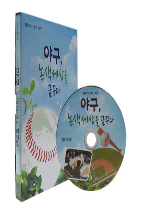EBS 야구, 녹색세상을 꿈꾸다 [하나뿐인 지구]