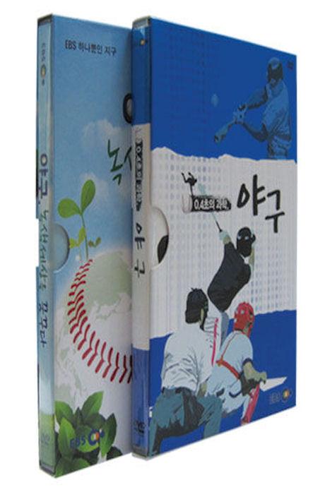 EBS 야구 스페셜 2종 시리즈