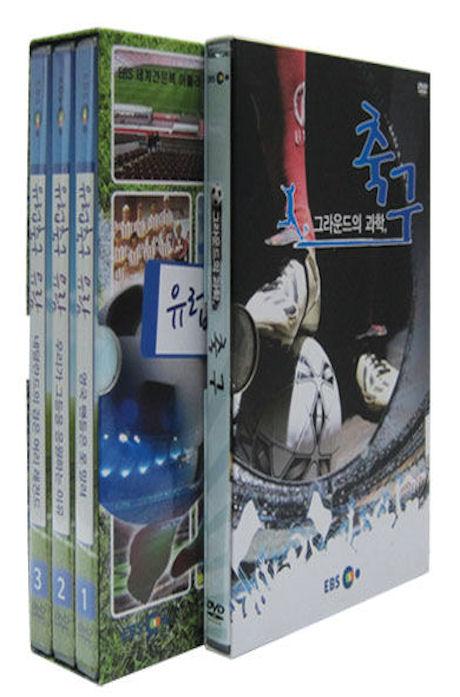 EBS 축구 스페셜 2종 시리즈 [세계견문록 아틀라스]