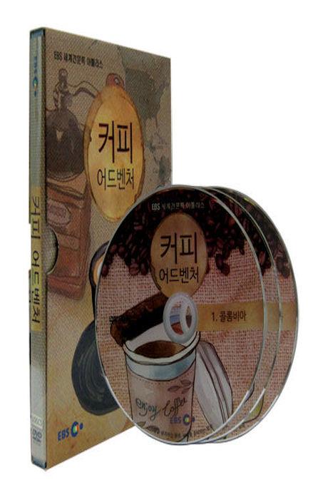 EBS 커피 어드벤처 [세계견문록 아틀라스]