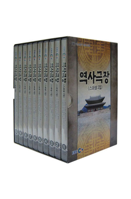 EBS 앙코르 역사극장 스페셜 2집 [역사탐구 프로그램]