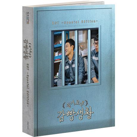 슬기로운 감빵생활 [스페셜반] [TVN 수목드라마]