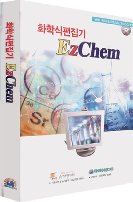 화학식 편집기 EZ CHEM
