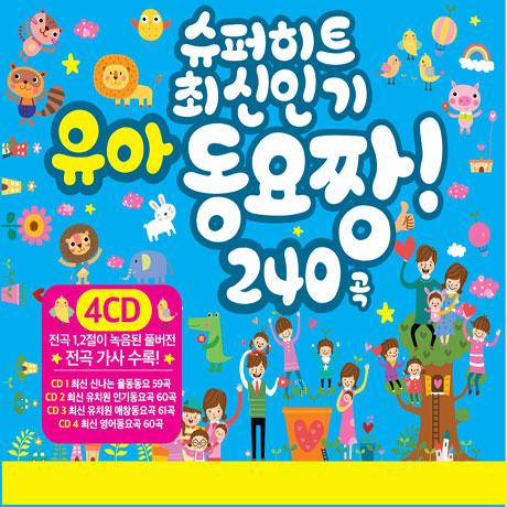 슈퍼히트 최신인기 유아 동요짱 240곡