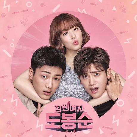 힘쎈여자 도봉순 [JTBC 금토드라마]