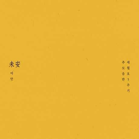 미안_未安 [세월호 3주기 추모음반]