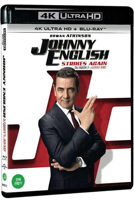 쟈니 잉글리쉬 3: 스트라이크 어게인 4K UHD+BD [JOHNNY ENGLISH: STRIKES AGAIN] [19년 11월 블랙프라이데이 가격인하]