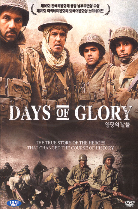 영광의 날들 [DAYS OF GLORY: INDIGENES]