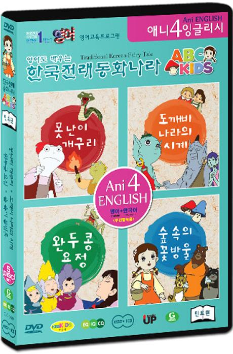 영어도 배우는 한국전래동화나라 ABC KIDS: 민트
