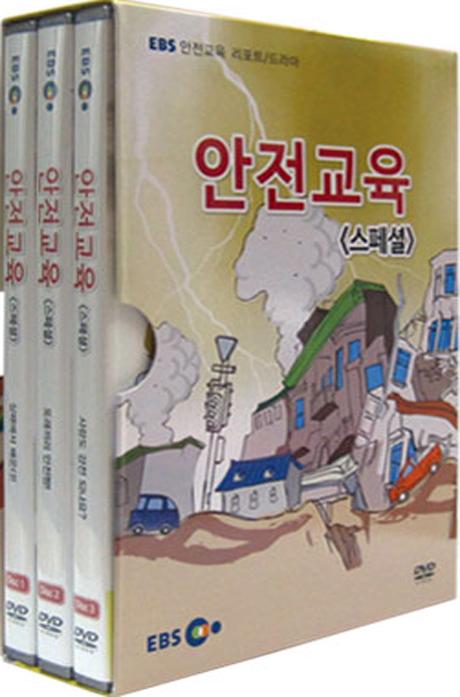 EBS 안전교육 스페셜 [안전교육 리포트/드라마]