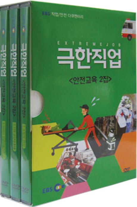 EBS 극한직업 안전교육 2집 [직업/안전 다큐멘터리]