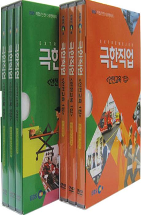 EBS 극한직업 안전교육 2종 시리즈 [직업/안전 다큐멘터리]