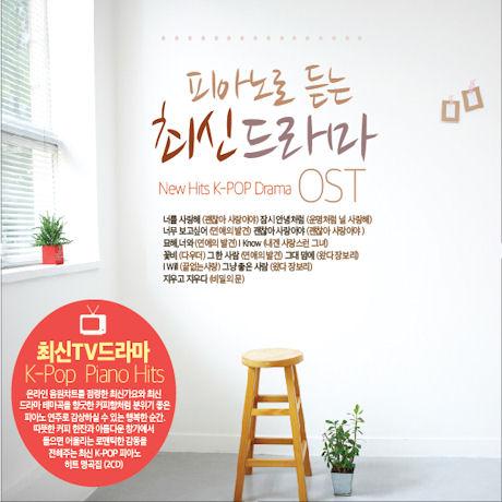 피아노로 듣는 최신드라마 OST