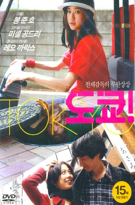도쿄 S.E: 초회한정 디지팩 [봉준호,미셸 공드리,레오 까락스] [12년 8월 와이드미디어 일본&인디 썸머베스트 할인행사]