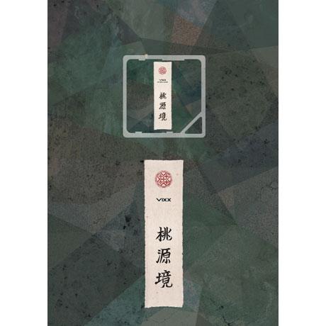 桃源境: 도원경 [탄생석 VER] [미니 4집] [키노앨범]