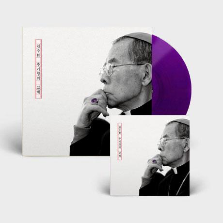 김수환 추기경의 고해: 선종 10주기 앨범 [한정반] [투명퍼플 컬러 LP+CD]