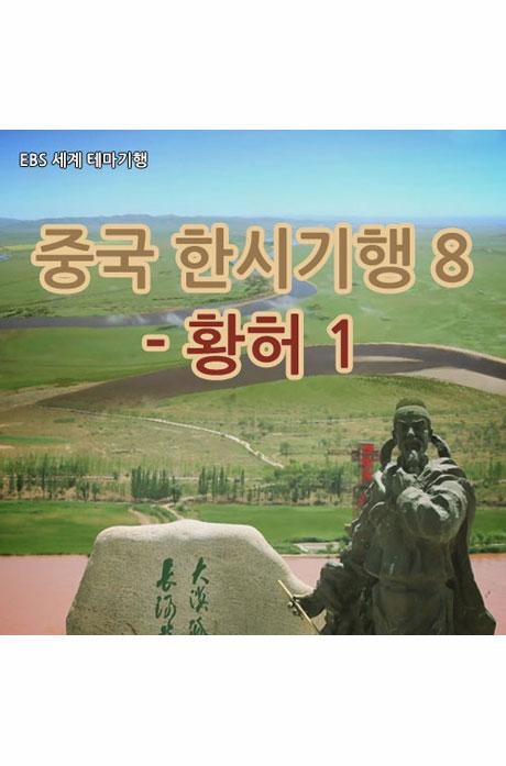 EBS 중국 한시기행 8: 황허 1 [녹화물] [주문제작상품]