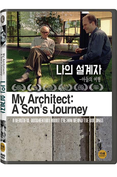 나의 설계자: 아들의 여행 [MY ARCHITECT: A SON`S JOURNEY]