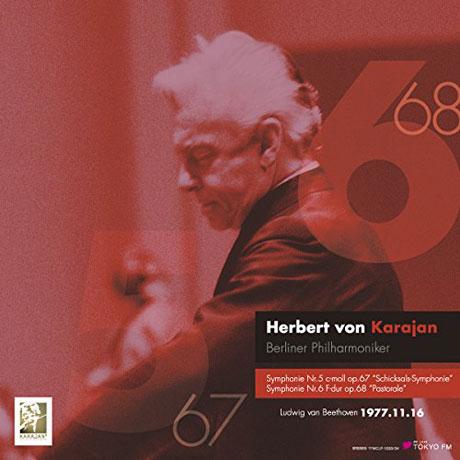 SYMPHONY NO.5 & 6/ HERBERT VON KARAJAN - LIVE IN JAPAN 1977 [180G LP] [베토벤: 교향곡 5 <운명> & 6번 <전원> - 카라얀] [한정반]