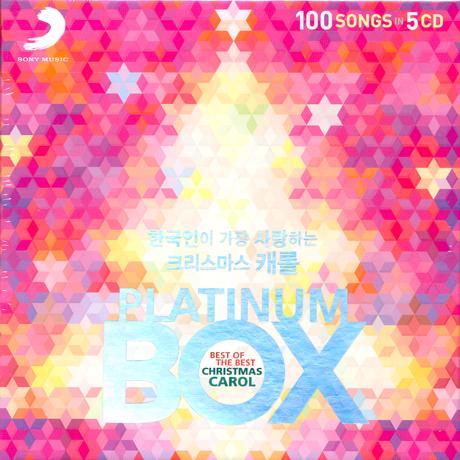 한국인이 가장 사랑하는 크리스마스 캐롤 플래티넘 박스
