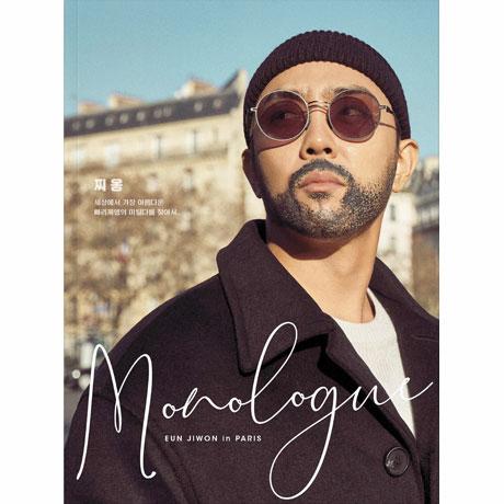 [MONOLOGUE] IN PARIS [영상집+DVD]