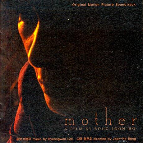 마더 [MOTHER]