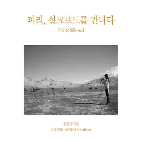 피리, 실크로드를 만나다 [3RD ALBUM]